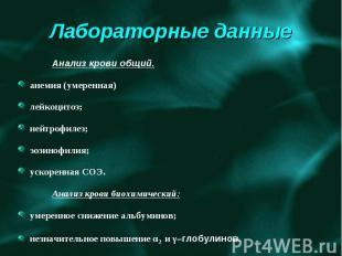 Анализ крови общий. анемия (умеренная) лейкоцитоз; нейтрофилез; эозинофилия; уск