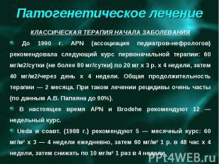 КЛАССИЧЕСКАЯ ТЕРАПИЯ НАЧАЛА ЗАБОЛЕВАНИЯ До 1990 г. APN (ассоциация педиатров-неф