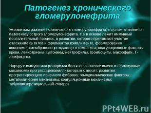 Патогенез хронического гломерулонефрита Механизмы развития хронического гломерул