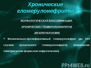 МОРФОЛОГИЧЕСКАЯ КЛАССИФИКАЦИЯ ХРОНИЧЕСКИХ ГЛОМЕРУЛОНЕФРИТОВ (ИСКЛЮЧАЯ НСМИ) Меза