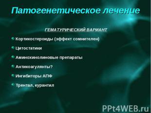 ГЕМАТУРИЧЕСКИЙ ВАРИАНТ Кортикостероиды (эффект сомнителен) Цитостатики Аминохино