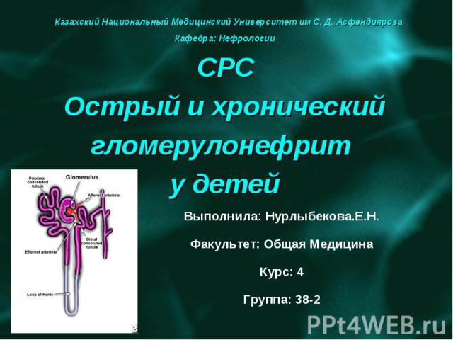 "Презентация на тему ""СРС Острый и хронический гломерулонефрит у ..."
