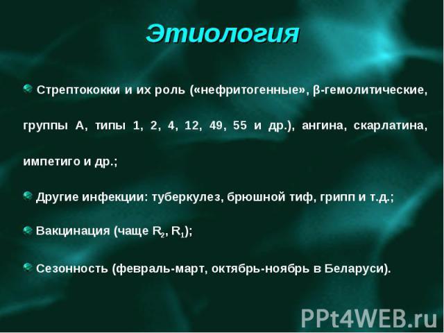 Стрептококки и их роль («нефритогенные», β-гемолитические, группы А, типы 1, 2, 4, 12, 49, 55 и др.), ангина, скарлатина, импетиго и др.; Другие инфекции: туберкулез, брюшной тиф, грипп и т.д.; Вакцинация (чаще R2, R1); Сезонность (февраль-март, окт…