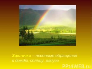 Заклички – песенные обращения к дождю, солнцу, радуге.