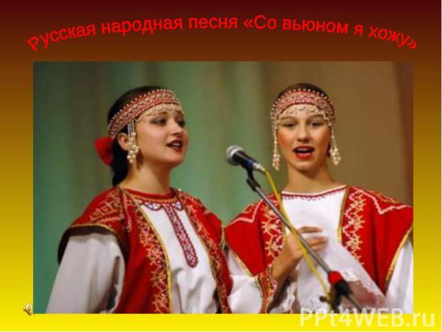 Русская народная песня «Со вьюном я хожу»