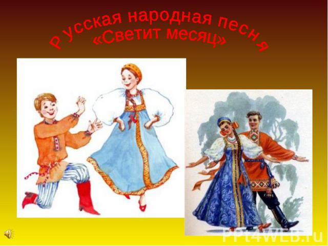 Русская народная песня «Светит месяц»