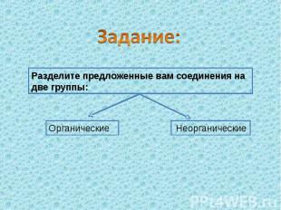 Задание: Разделите предложенные вам соединения на две группы: Органические Неорг