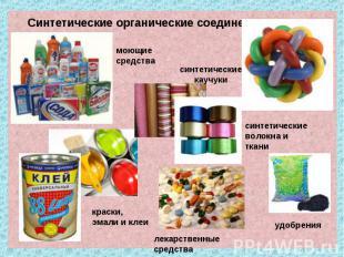 Синтетические органические соединения