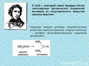 В 1828 г. немецкий химик Фридрих Вёлер синтезировал органическое соединение моче