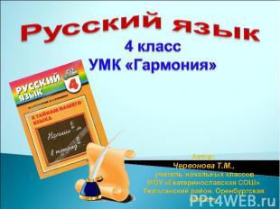 Русский язык 4 класс УМК «Гармония» Автор: Червонова Т.М., учитель начальных кла