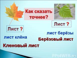 Как сказать точнее? лист клёна Кленовый лист Берёзовый лист