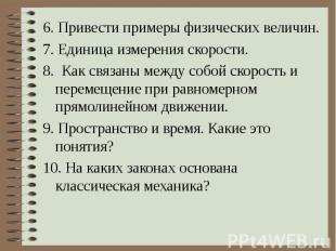 6. Привести примеры физических величин. 7. Единица измерения скорости. 8. Как св