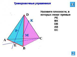 Тренировочные упражнения Назовите плоскости, в которых лежат прямые РЕ МК DB AB