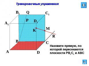 Тренировочные упражнения Назовите прямую, по которой пересекаются плоскости PВ1C