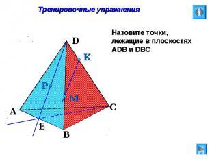 Тренировочные упражнения Назовите точки, лежащие в плоскостях АDB и DBC