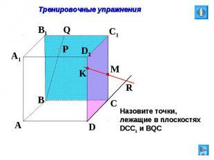 Тренировочные упражнения Назовите точки, лежащие в плоскостях DCC1 и BQC