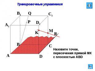 Тренировочные упражнения Назовите точки, пересечения прямой МК с плоскостью АВD