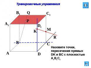 Тренировочные упражнения Назовите точки, пересечения прямых DK и ВС с плоскостью