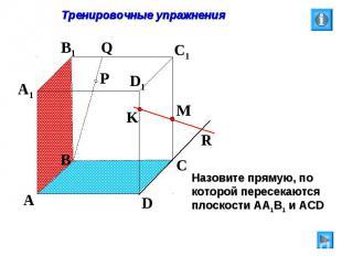 Тренировочные упражнения Назовите прямую, по которой пересекаются плоскости АА1В