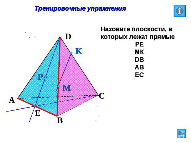 Тренировочные упражнения Назовите плоскости, в которых лежат прямые РЕ МК DB AB EC