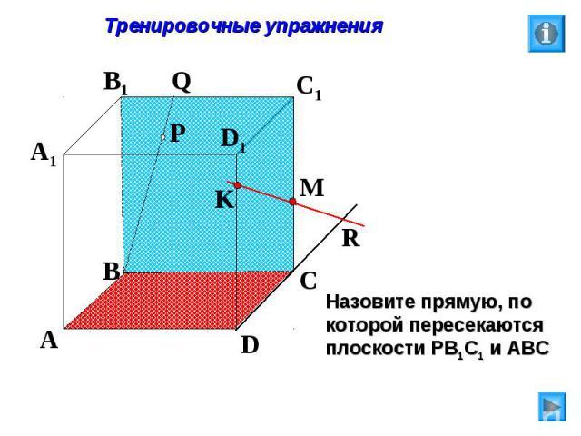 Тренировочные упражнения Назовите прямую, по которой пересекаются плоскости PВ1C1 и ABC