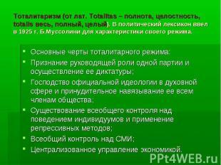 Тоталитаризм (от лат. Totalitas – полнота, целостность, totalis весь, полный, це