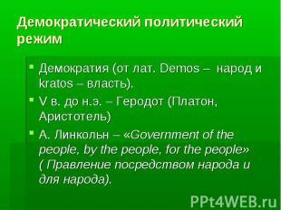 Демократический политический режимДемократия (от лат. Demos – народ и kratos – в