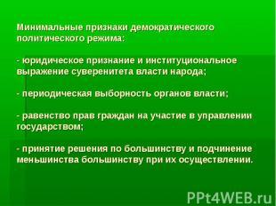 Минимальные признаки демократического политического режима: - юридическое призна