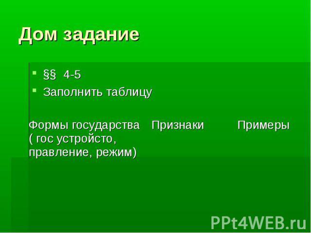 Дом задание §§ 4-5 Заполнить таблицу
