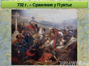 732 г. – Сражение у Пуатье