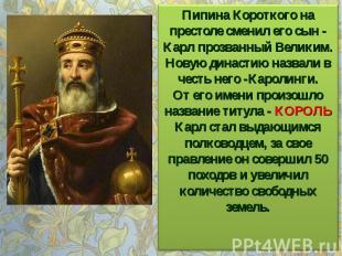 Пипина Короткого на престоле сменил его сын - Карл прозванный Великим. Новую дин