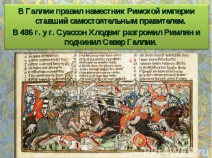 В Галлии правил наместник Римской империи ставший самостоятельным правителем. В