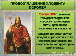 ПРОВОЗГЛАШЕНИЕ ХЛОДВИГА КОРОЛЕМ Около 500 г. возникло государство франков, котор