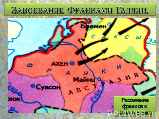 Завоевание Франками Галлии. Расселение франков к началу 5 века