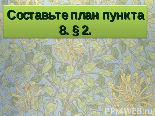 Составьте план пункта 8. § 2.