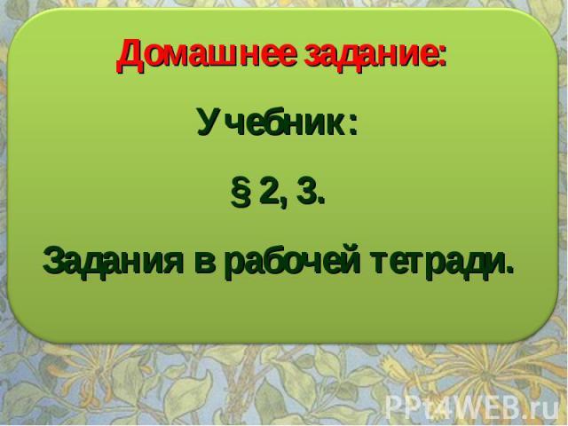 Домашнее задание: Учебник: § 2, 3. Задания в рабочей тетради.