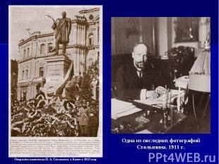 Одна из последних фотографий Столыпина. 1911 г. Открытие памятника П. А. Столыпи