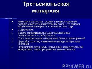 Третьеиюньская монархия Николай II распустил Госдуму и в одностороннем порядке и