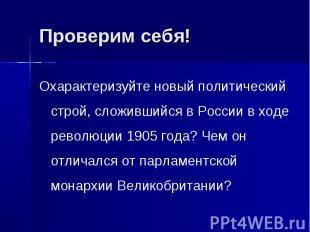 Проверим себя!Охарактеризуйте новый политический строй, сложившийся в России в х