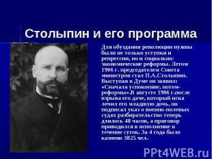 Столыпин и его программаДля обуздания революции нужны были не только уступки и р