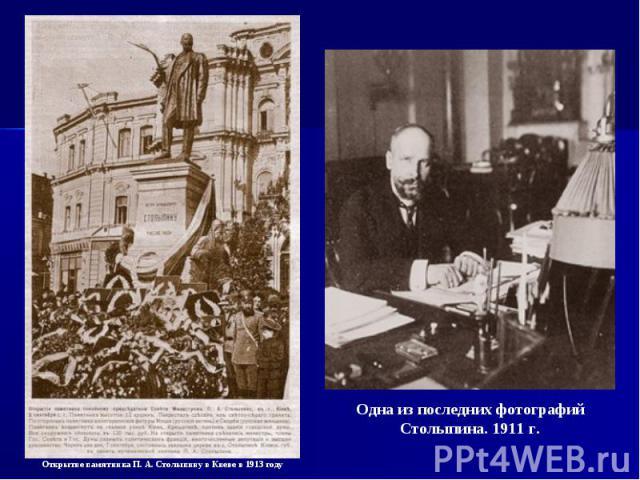 Одна из последних фотографий Столыпина. 1911 г. Открытие памятника П. А. Столыпину в Киеве в 1913 году