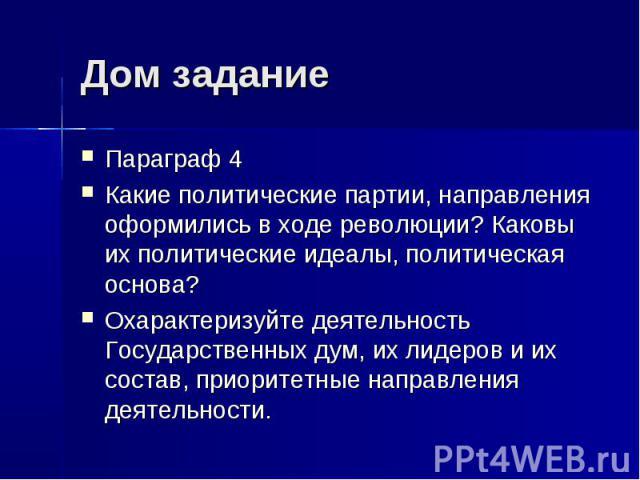 Дом задание Параграф 4 Какие политические партии, направления оформились в ходе революции? Каковы их политические идеалы, политическая основа? Охарактеризуйте деятельность Государственных дум, их лидеров и их состав, приоритетные направления деятельности.