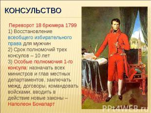 Консульство Переворот 18 брюмера 1799 1) Восстановление всеобщего избирательного