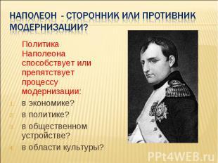 Наполеон - сторонник или противник модернизации? Политика Наполеона способствует