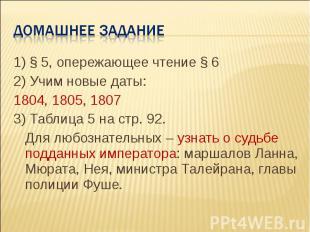 Домашнее задание 1) § 5, опережающее чтение § 6 2) Учим новые даты: 1804, 1805,