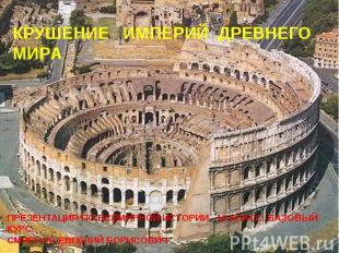 Крушение империй древнего мира ПРЕЗЕНТАЦИЯ ПО ВСЕМИРНОЙ ИСТОРИИ 10 КЛАСС. БАЗОВЫ