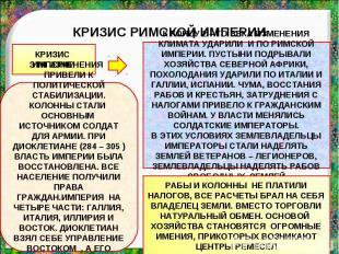 КРИЗИС РИМСКОЙ ИМПЕРИИЭТИ ИЗМЕНЕНИЯ ПРИВЕЛИ К ПОЛИТИЧЕСКОЙ СТАБИЛИЗАЦИИ. КОЛОННЫ