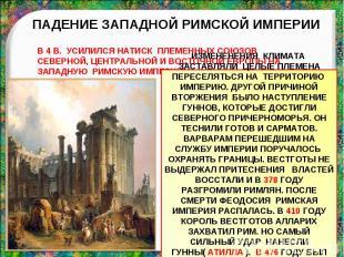ПАДЕНИЕ ЗАПАДНОЙ РИМСКОЙ ИМПЕРИИВ 4 В. УСИЛИЛСЯ НАТИСК ПЛЕМЕННЫХ СОЮЗОВ СЕВЕРНОЙ