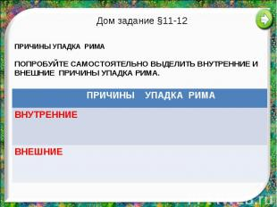 Дом задание §11-12ПРИЧИНЫ УПАДКА РИМА ПОПРОБУЙТЕ САМОСТОЯТЕЛЬНО ВЫДЕЛИТЬ ВНУТРЕН
