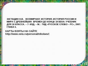 ЗАГЛАДИН Н.В. ВСЕМИРНАЯ ИСТОРИЯ. ИСТОРИЯ РОССИИ И МИРА С ДРЕВНЕЙШИХ ВРЕМЕН ДО КО